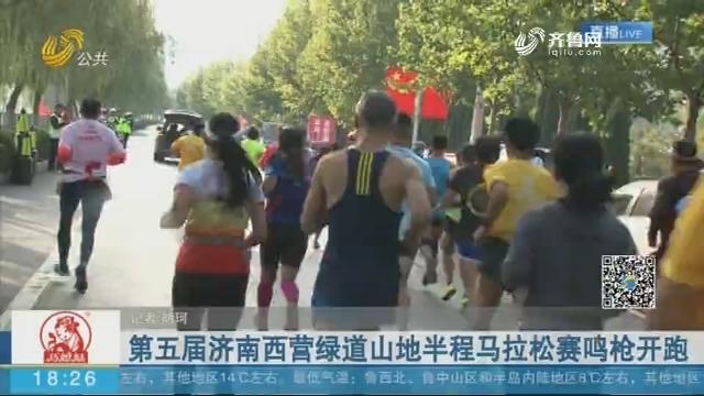 第五届济南西营绿道山地半程马拉松赛鸣枪开跑