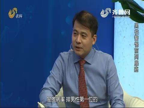 20191013《名医话健康》:名医李顺——男性警惕前列腺癌