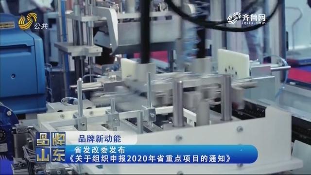 【品牌新动能】省发改委发布《关于组织申报2020年省重点项目的通知》