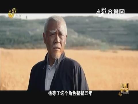 20191013《鲁剧面对面》:致敬经典·《老农民》