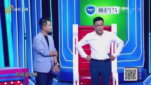 """20191013《求职高手》:""""互联网电商传奇""""李国庆现场招聘"""