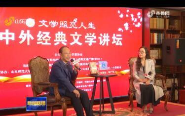 山东省作家协会:扎根人民 用文学点亮人生