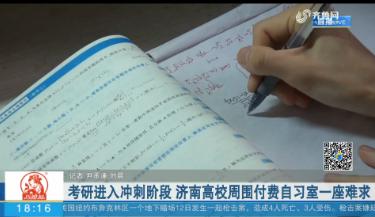 考研进入冲刺阶段 济南高校周围付费自习室一座难求
