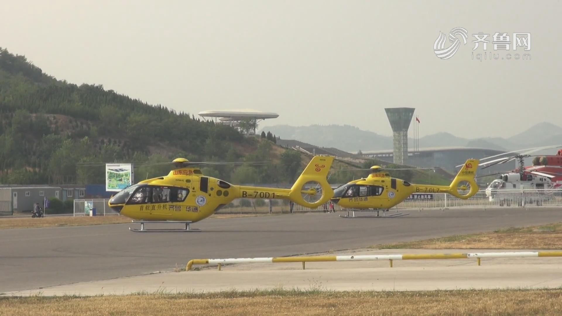 《问安齐鲁》10-13:山东:实现省内航空救援80公里飞行半径全覆盖