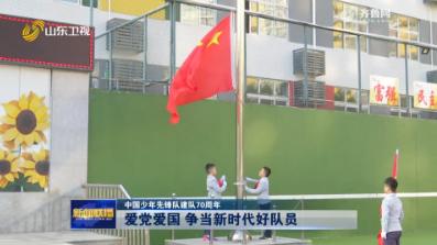 【中国少年先锋队建队70周年】爱党爱国 争当新时代好队员