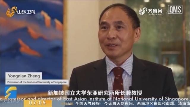 【跨国公司领导人青岛峰会】新加坡国立大学教授郑永年:青岛峰会对中国和世界都很重要