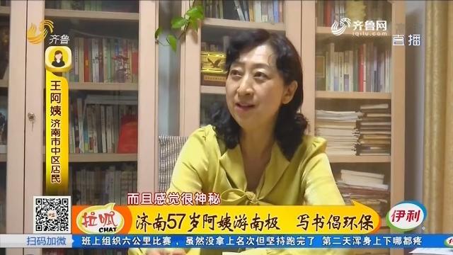 济南57岁阿姨游南极 写书倡环保