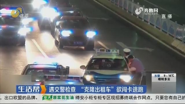 """烟台:遇交警检查 """"克隆出租车""""欲闯卡逃跑"""