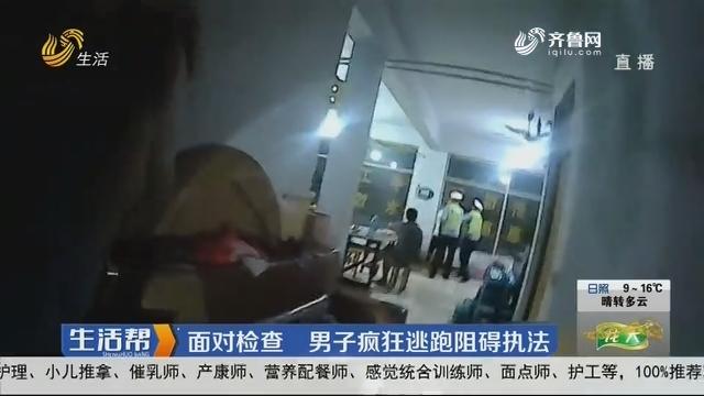 潍坊:面对检查 男子疯狂逃跑阻碍执法
