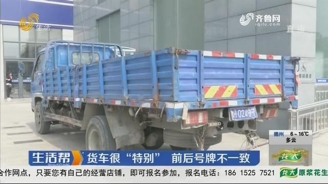 """济宁:货车很""""特别"""" 前后号牌不一致"""