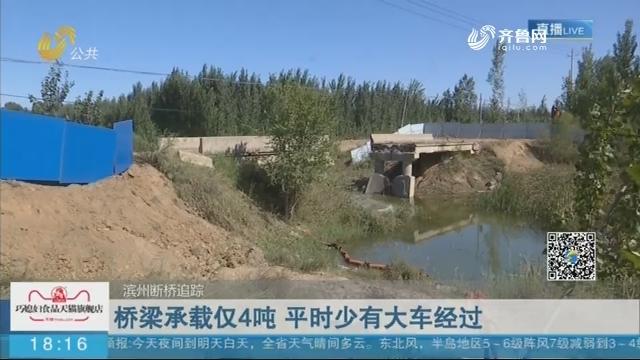 【滨州断桥追踪】桥梁承载仅4吨 平时少有大车经过