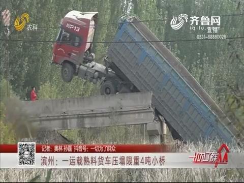 滨州:一运载熟料货车压塌限重4吨小桥