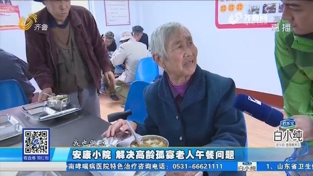 淄博:安康小院 解决高龄孤寡老人午餐问题