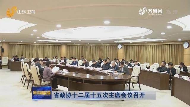 省政協十二屆十五次主席會議召開