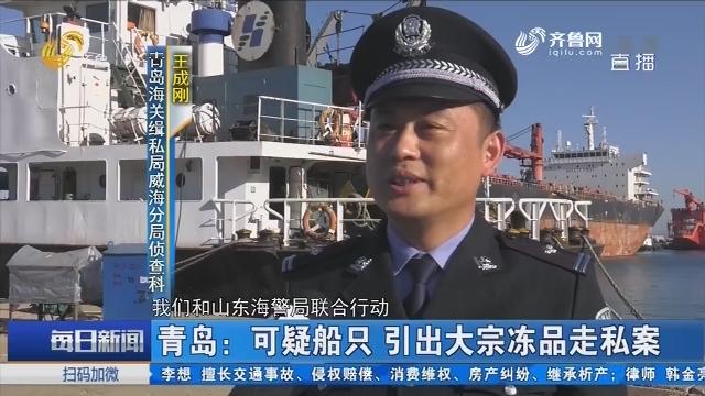青岛:可疑船只 引出大宗冻品走私案