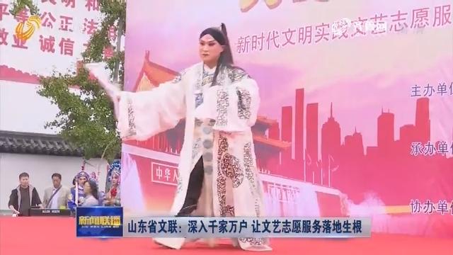 山东省文联:深入千家万户 让文艺志愿服务落地生根