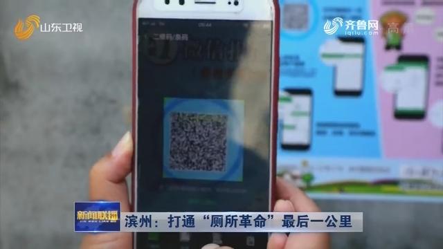 """滨州:打通""""厕所革命""""最后一公里"""