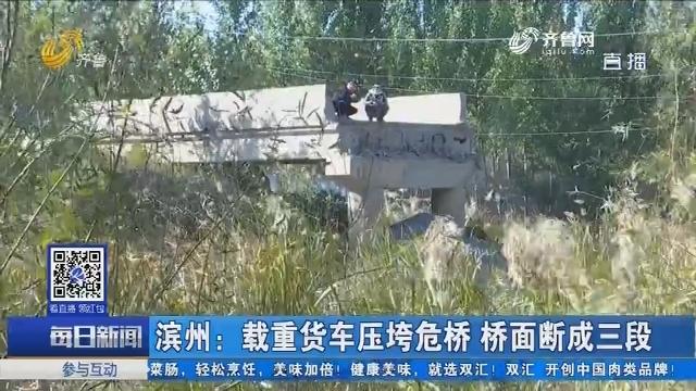滨州:载重货车压垮危桥 桥面断成三段