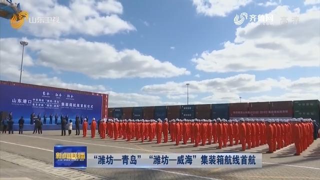 """""""潍坊—青岛""""""""潍坊—威海""""集装箱航线首航"""