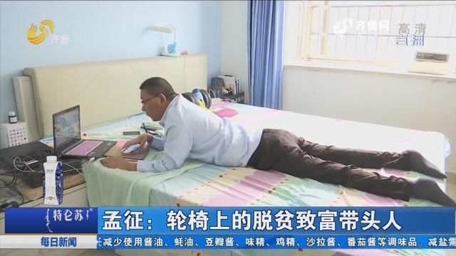 孟征:轮椅上的脱贫致富带头人