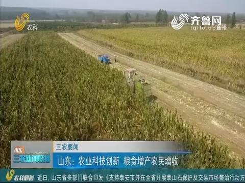 【三农要闻】山东:农业科技创新 粮食增产农民增收