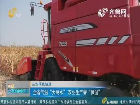 """【三农信息快递】全省气温""""大跳水"""" 农业生产需""""保温"""""""