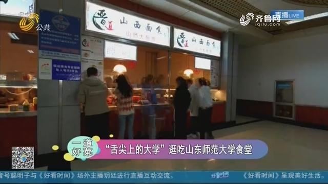 """【一道好菜】""""舌尖上的大学""""逛吃山东师范大学食堂"""