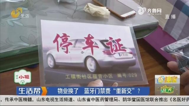 """【独家】潍坊:物业换了 蓝牙门禁费""""重新交""""?"""