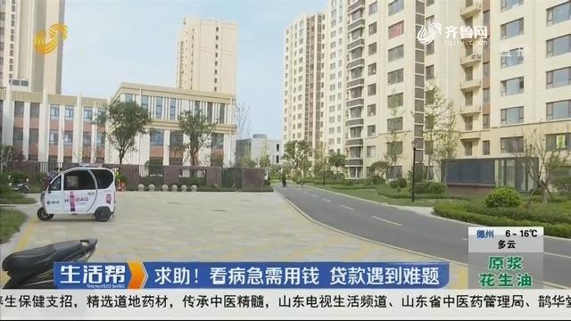 淄博:求助!看病急需用钱 贷款遇到难题