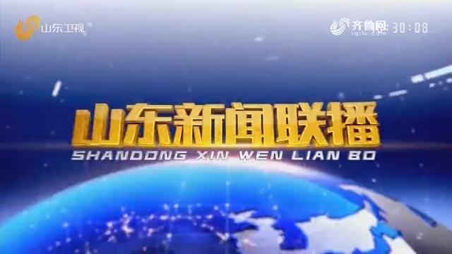 2019年10月14日山东新闻联播完整版