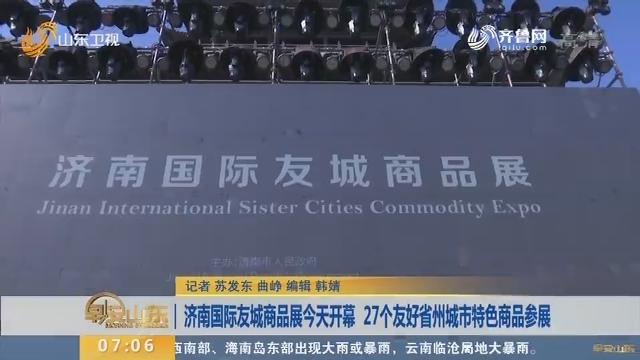 济南国际友城商品展10月15日开幕 27个友好省州城市特色商品参展