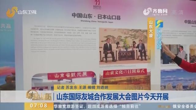 【闪电连线】山东国际友城合作发展大会图片10月15日开展