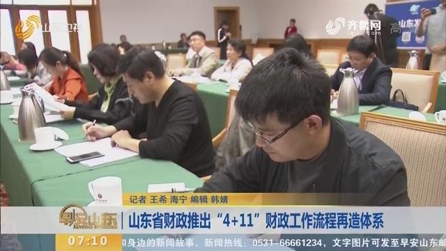 """【权威发布】山东省财政推出""""4+11""""财政工作流程再造体系"""