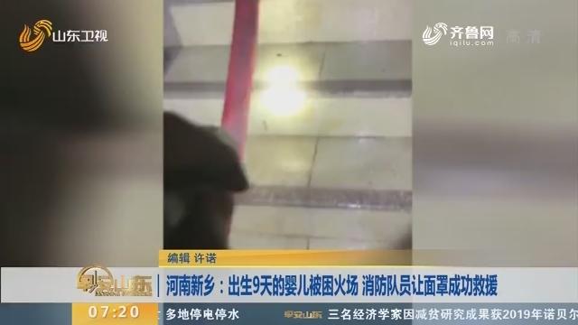 【闪电新闻排行榜】河南新乡:出生9天的婴儿被困火场 消防队员让面罩成功救援