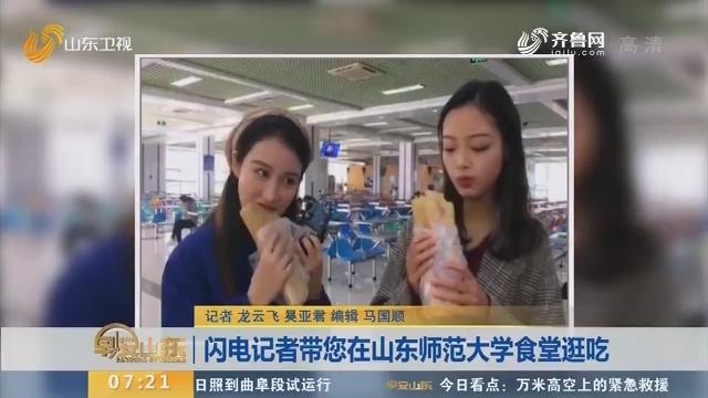 【闪电新闻排行榜】闪电记者带您在山东师范大学食堂逛吃