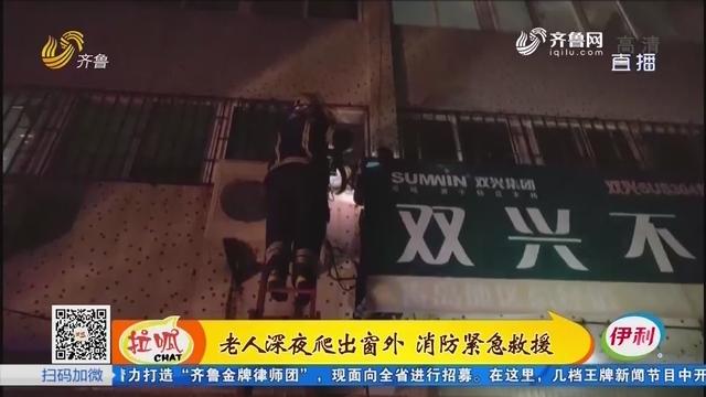 即墨:老人深夜爬出窗外 消防紧急救援