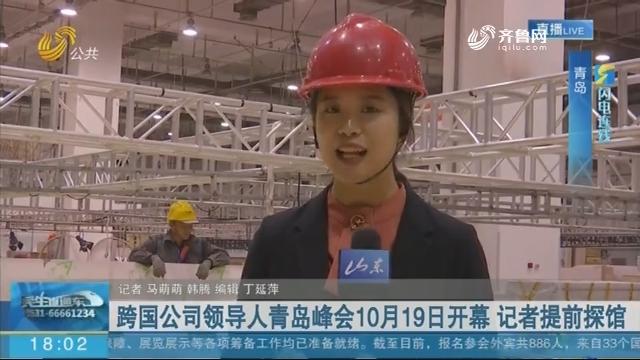 【闪电连线】跨国公司领导人青岛峰会10月19日开幕 记者提前探馆