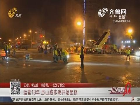 济南:运营13年 历山路10月14日晚开始整修