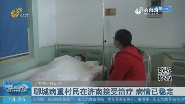 聊城病重村民在济南接受治疗 病情已稳定