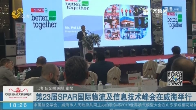 第23屆SPAR國際物流及信息技術峰會在威海舉行
