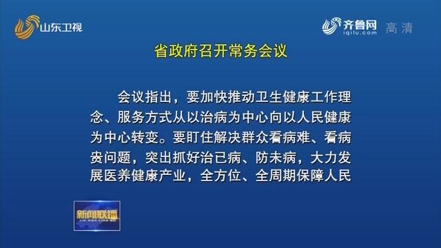 龔正主持召開省政府常務會議 研究推進健康山東建設等工作