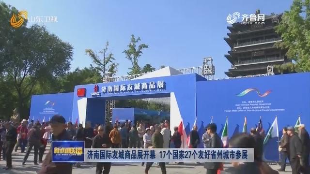 济南国际友城商品展开幕 17个国家27个友好省州城市参展