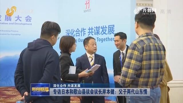 【深化合作 共谋发展】专访日本和歌山县议会议长岸本健:父子两代山东情