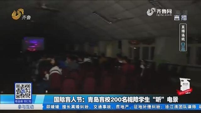 """国际盲人节:青岛盲校200名视障学生""""听""""电影"""