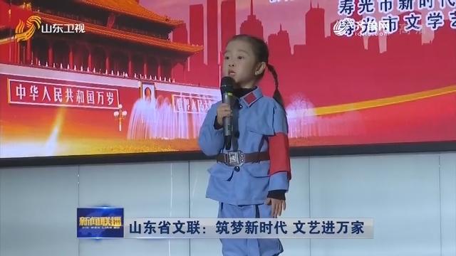 山东省文联:筑梦新时代 文艺进万家