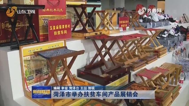 菏泽市举办扶贫车间产品展销会