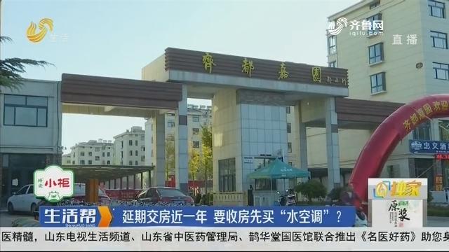 """潍坊:延期交房近一年 要收房先买""""水空调""""?"""