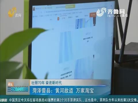 【壮丽70年 奋进新时代】菏泽曹县:黄河故道 万家淘宝