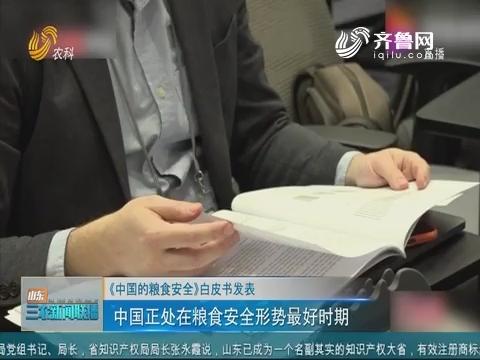 【《中国的粮食安全》白皮书发表】中国正处在粮食安全形势最好时期