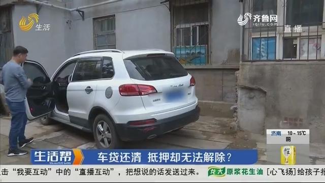 潍坊:车货还清 抵押却无法解除?